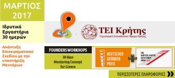 enterprise+ Founders Workshops @ TEI of Crete - Greece